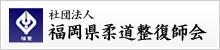 社団法人 福岡県柔道整復師会